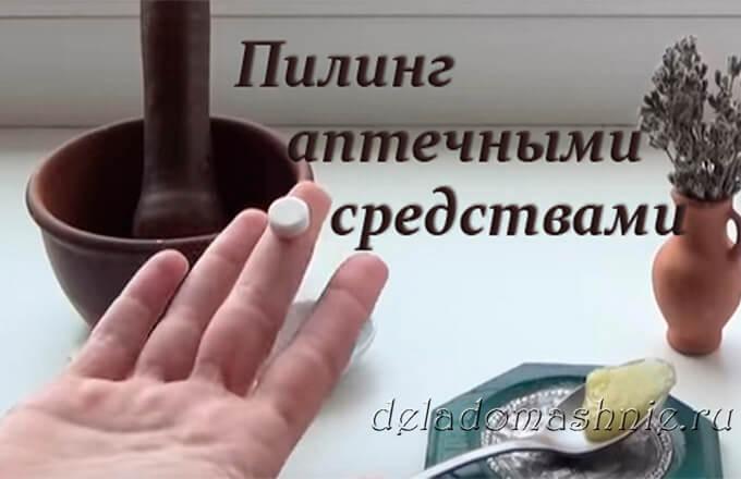 aptechnye-preparaty-dlja-domashnego-pilinga