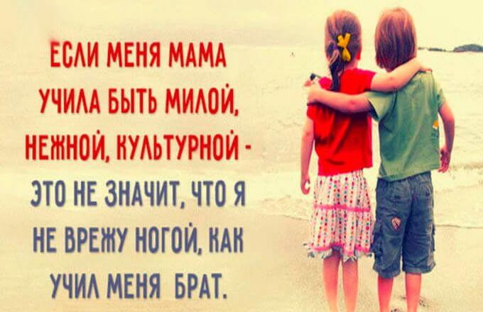 den-brata-i-sestry