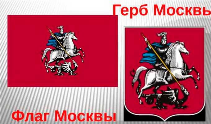 den-gerba-i-flaga-moskvy