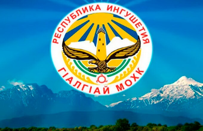 den-respubliki-ingushetija