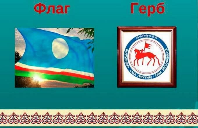 den-respubliki-saha