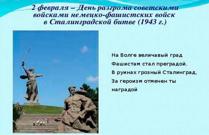 den-stalingradskoj-bitvy