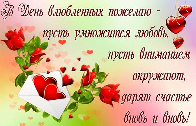 den-svjatogo-valentina