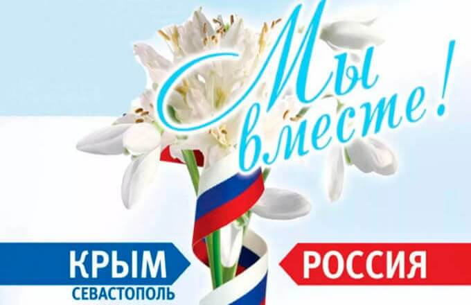 den-vossoedinenija-Kryma-s-Rossiej