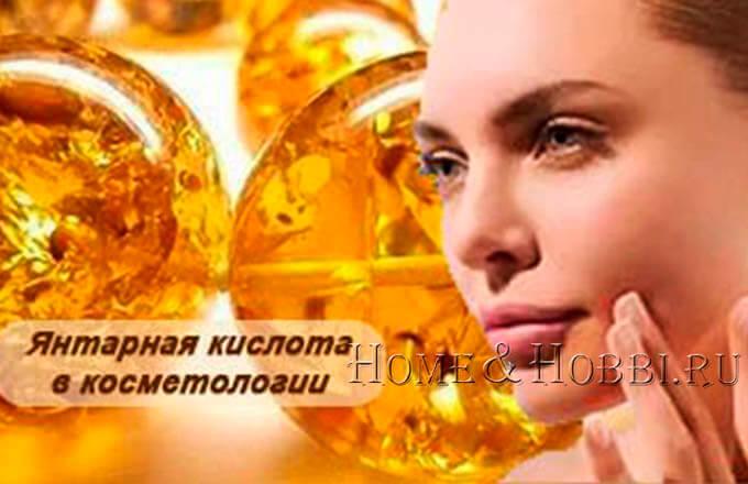 jantarnaja_kislota_dlja_licai