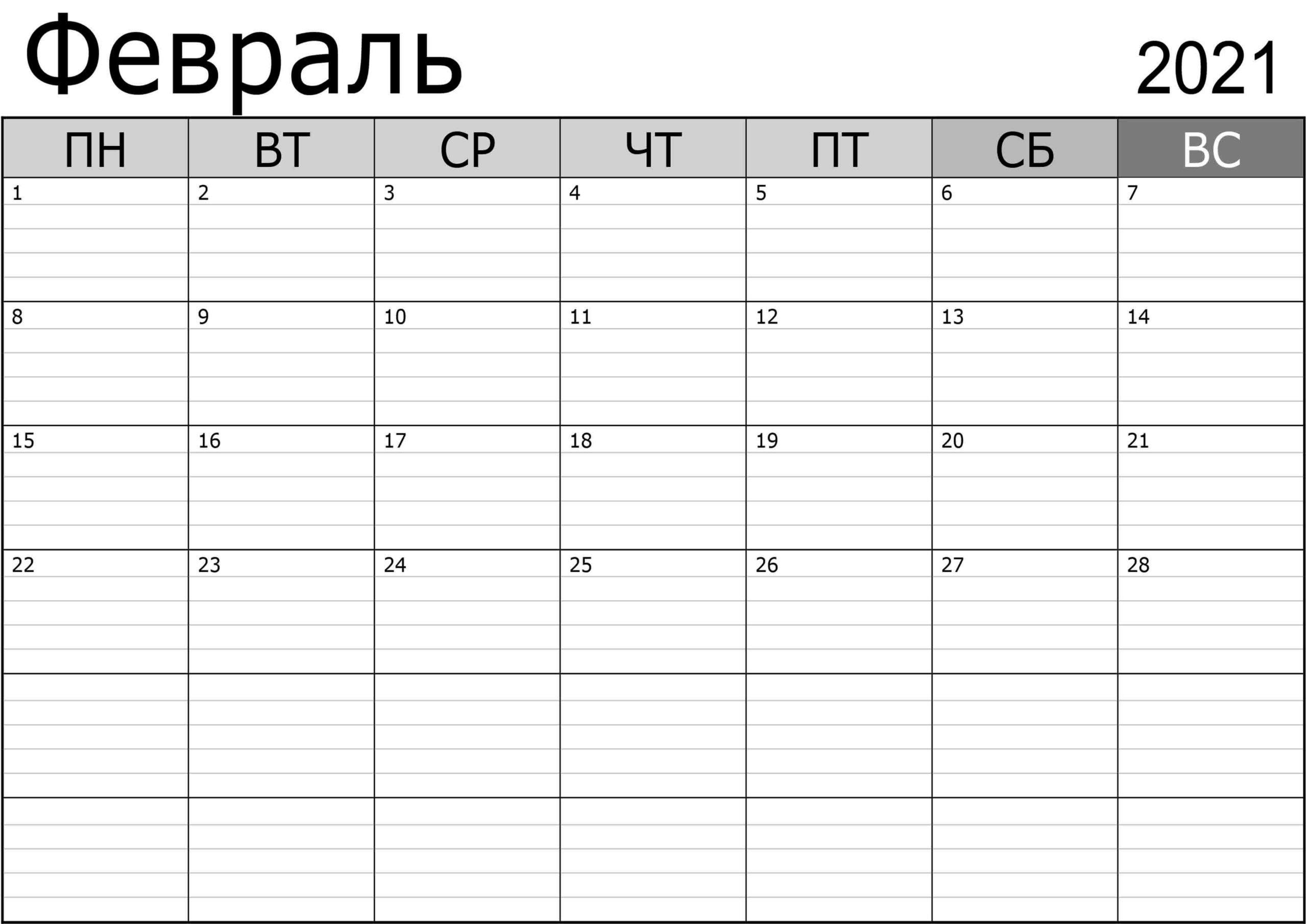 kalendar-na-fevral-2021