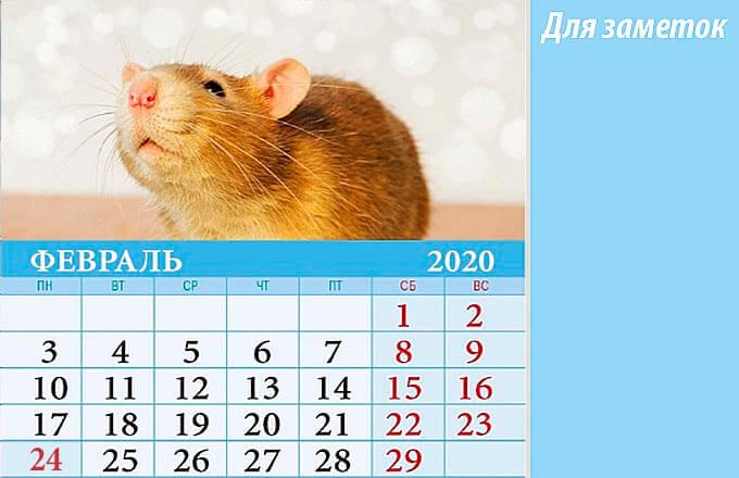 kalendar-na-fevral