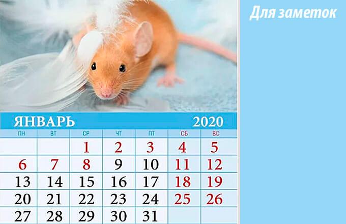 kalendar-na-janvar-2020-goda