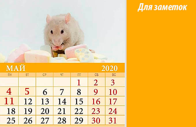 kalendar-na-maj-2020-goda
