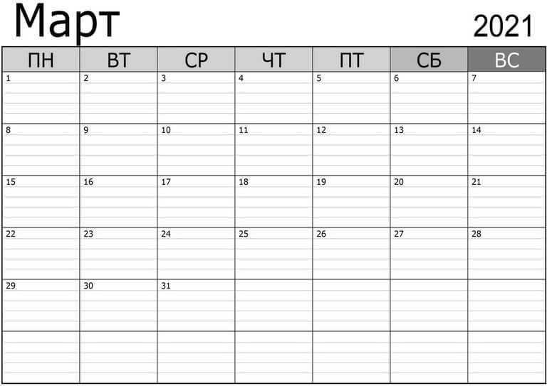 kalendar-na-mart-2021