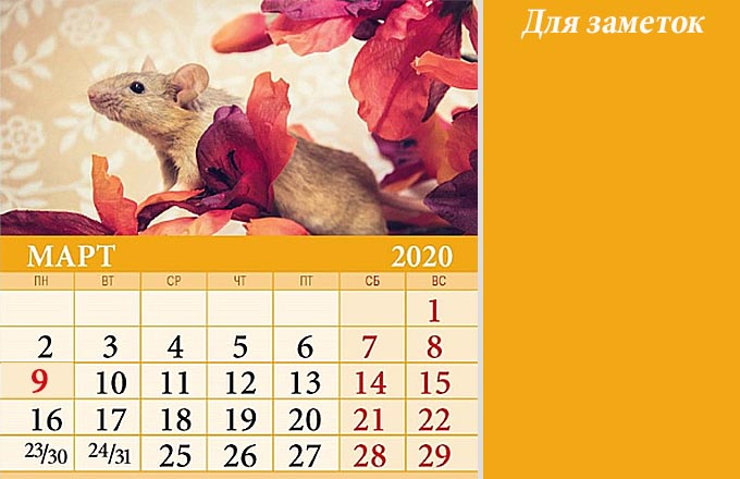 kalendar-na-mart