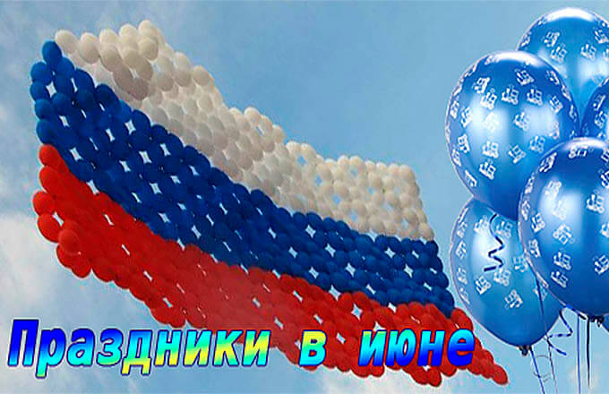 kalendar-prazdnikov-v-iyune