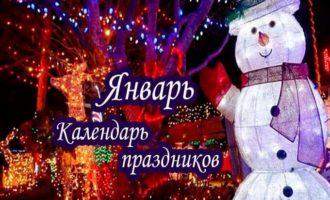 kalendar-prazdnikov-v-janvare
