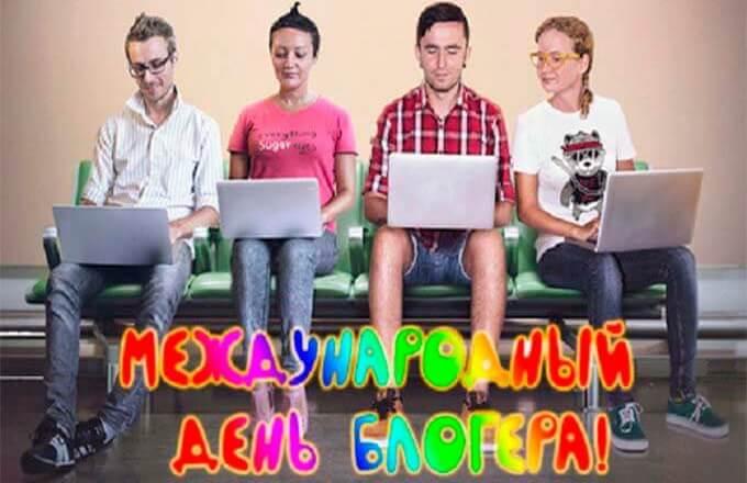 mezhdunarodnyj-den-blogera