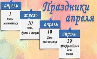 prazdniki-v-aprele