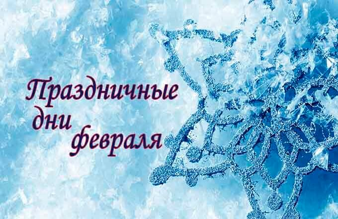 prazdniki-v-fevrale