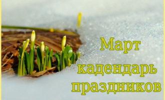 prazdniki-v-marte-v-Rossii
