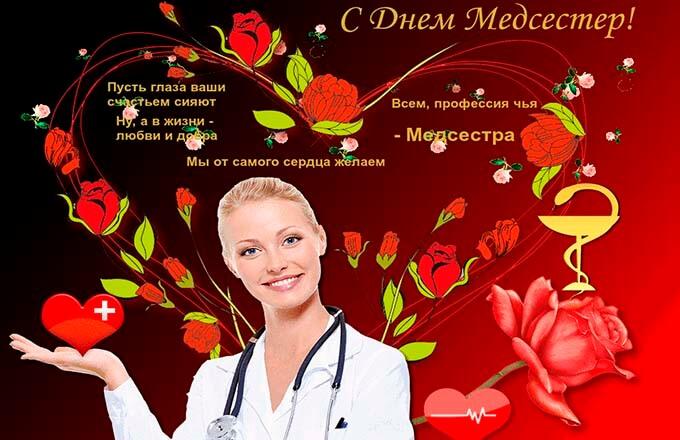 s-dnjom-medicinskoj-sestry