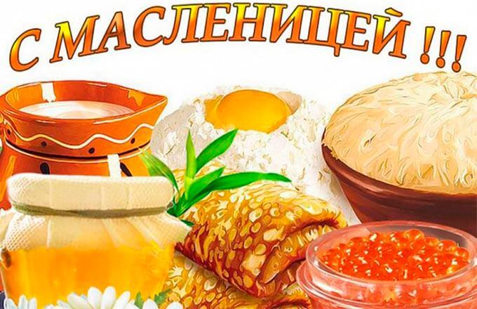 s-maslenicej