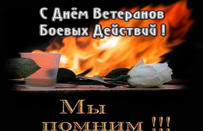 den-veteranov-boevyh-dejstvij