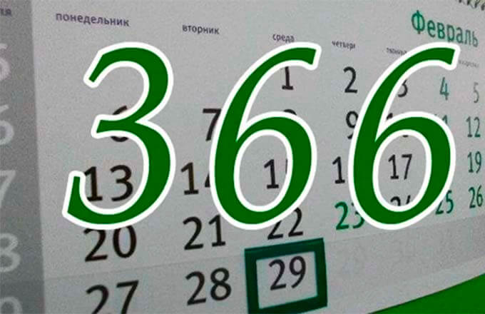 366-den-goda