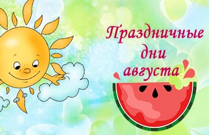 kalendar-na-avgust