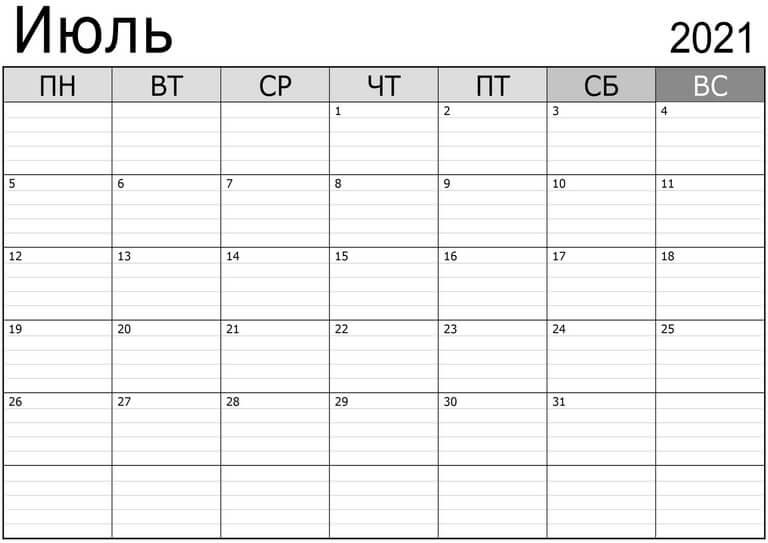 kalendar-na-ijul-2021