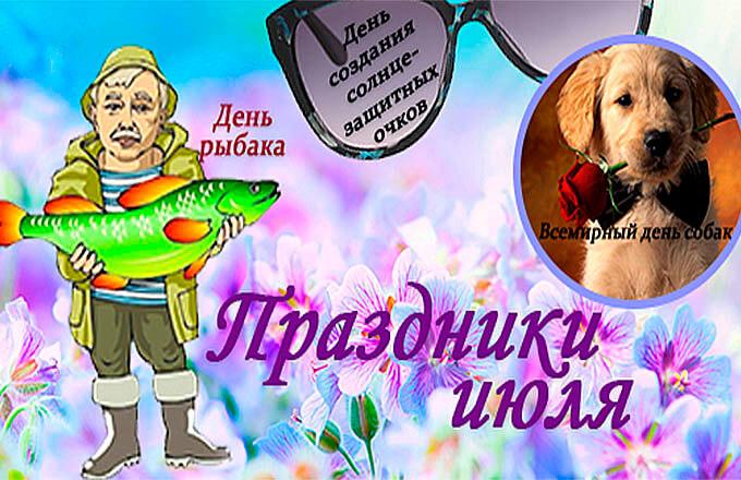 prazdniki_ijulja
