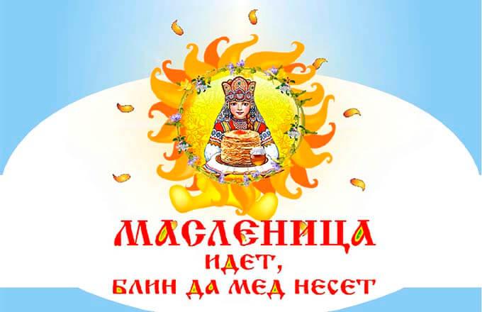 tradicii-prazdnika-maslenica