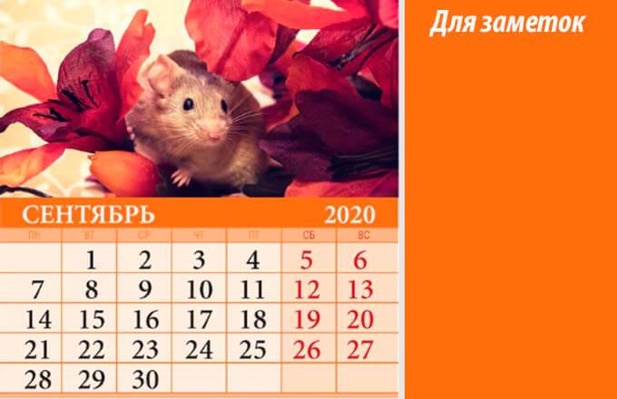 kalendar-na-sentjabr