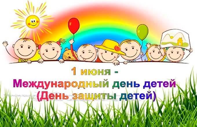 kartinka-na-mezhdunarodnyj-den-detej_1