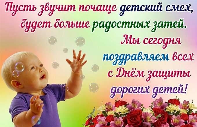 kartinka-na-mezhdunarodnyj-den-detej_2