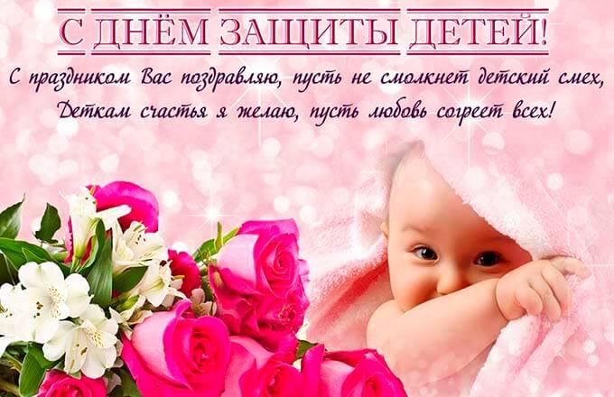 kartinka-na-mezhdunarodnyj-den-detej_3