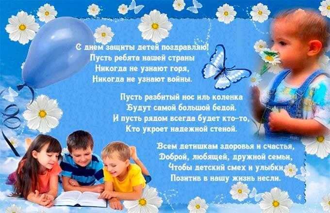 kartinka-na-mezhdunarodnyj-den-detej_5