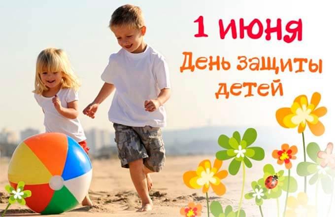kartinka-na-mezhdunarodnyj-den-detej_6