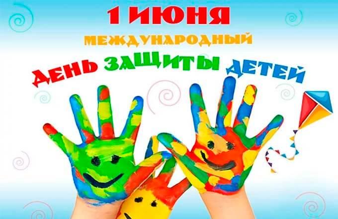 mezhdunarodnyj-den-zashhity-detej