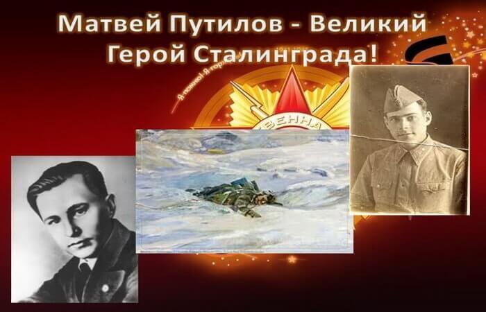 Matvej-Putilov
