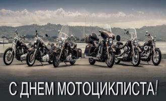 den'-motociklista