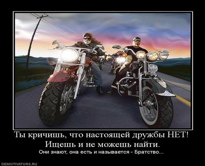 kartinka-ko-dnju-motociklista_1