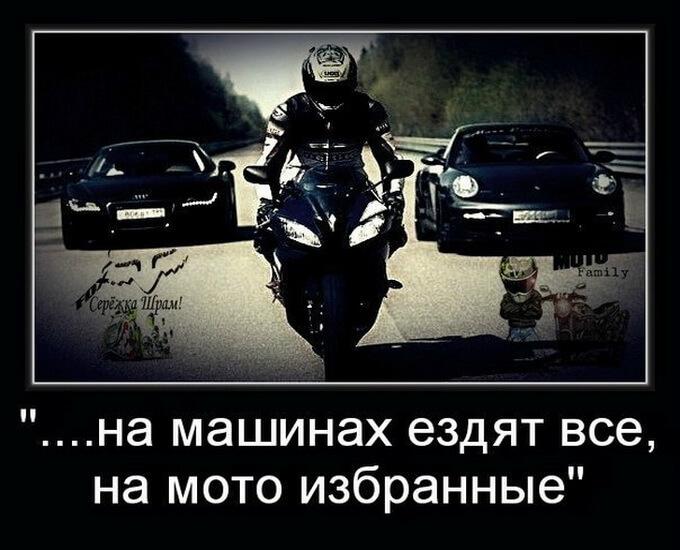 kartinka-ko-dnju-motociklista_2