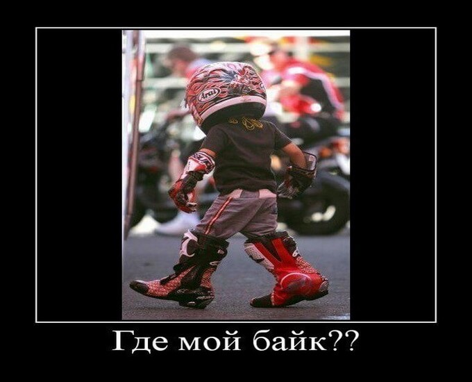 kartinka-ko-dnju-motociklista_7