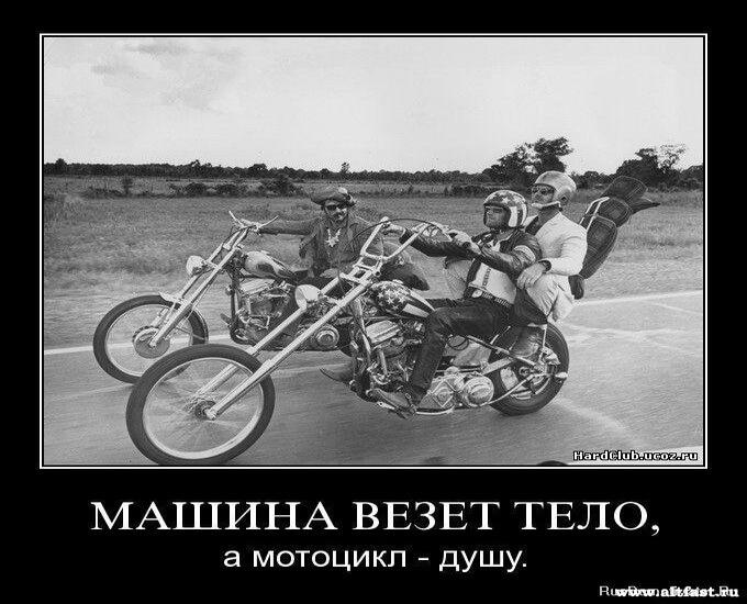 kartinka-ko-dnju-motociklista_9