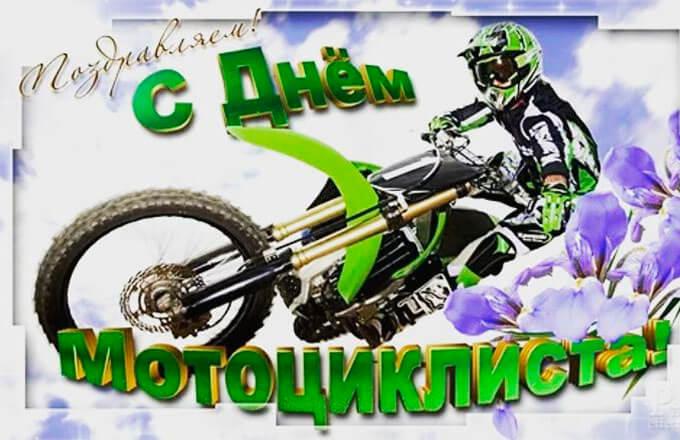 otkrytka-s-dnjom-motociklista_1