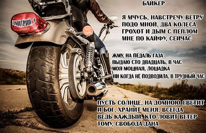 otkrytka-s-dnjom-motociklista_2