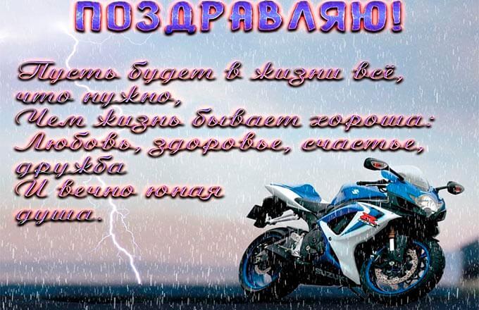 otkrytka-s-dnjom-motociklista_3