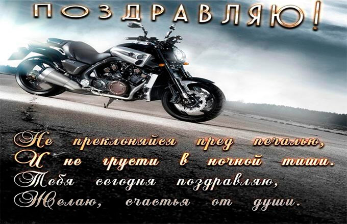 otkrytka-s-dnjom-motociklista_5