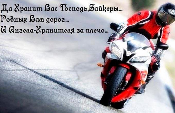 otkrytka-s-dnjom-motociklista_6