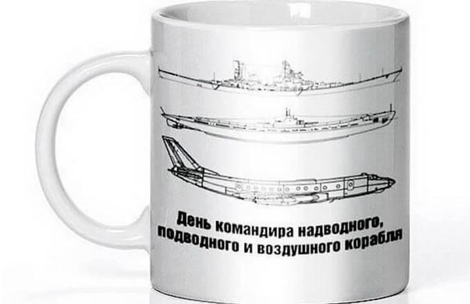 den_komandira_nadvodnogo_podvodnogo_vozdushnogo_korablya-min