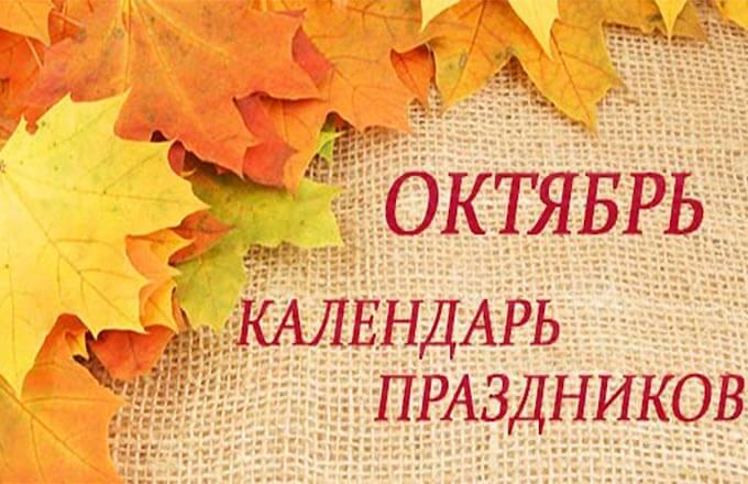 kalendar-na-oktjabr