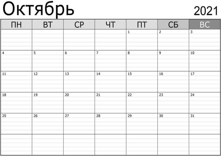 kalendar-na-oktjabr-2021